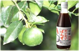 爽やかな酸味とフルーティな香りのだいだいぽん酢