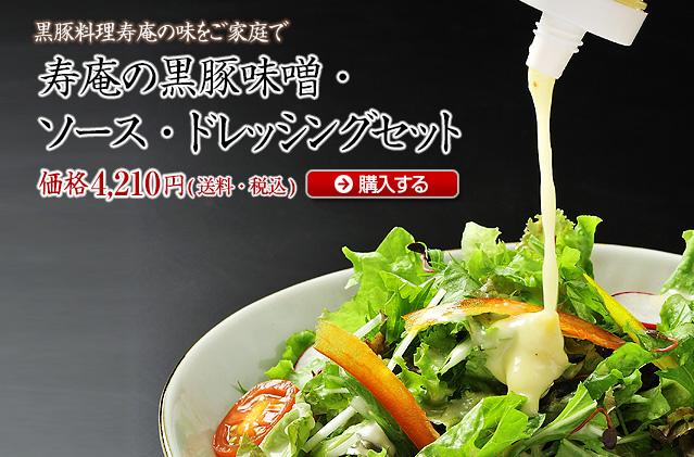 寿庵の黒豚味噌・ソース・ドレッシングセット