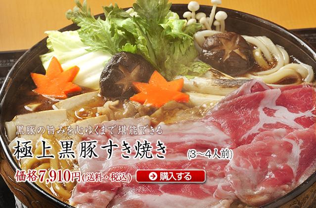 黒豚すき焼きセット