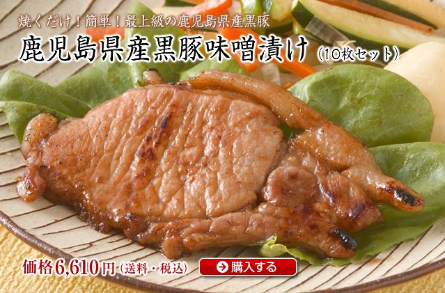 鹿児島県産黒豚味噌漬け(10枚セット)
